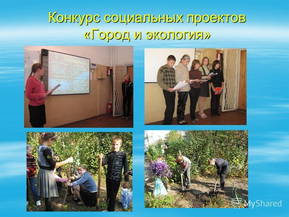 Конкурс социальных проектов «Город и экология»