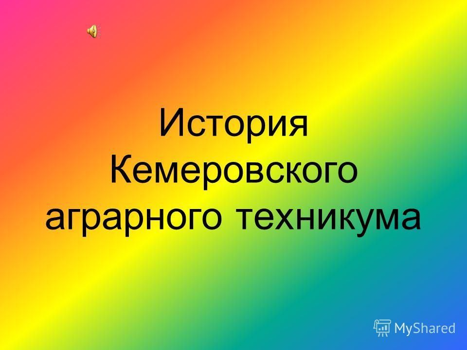 История Кемеровского аграрного техникума