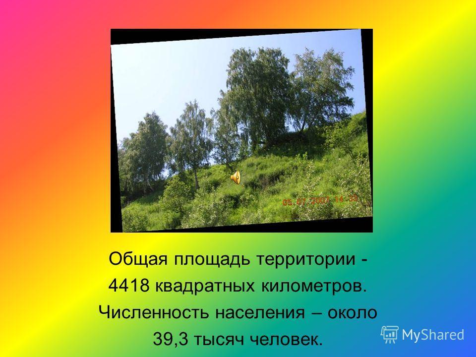 Общая площадь территории - 4418 квадратных километров. Численность населения – около 39,3 тысяч человек.