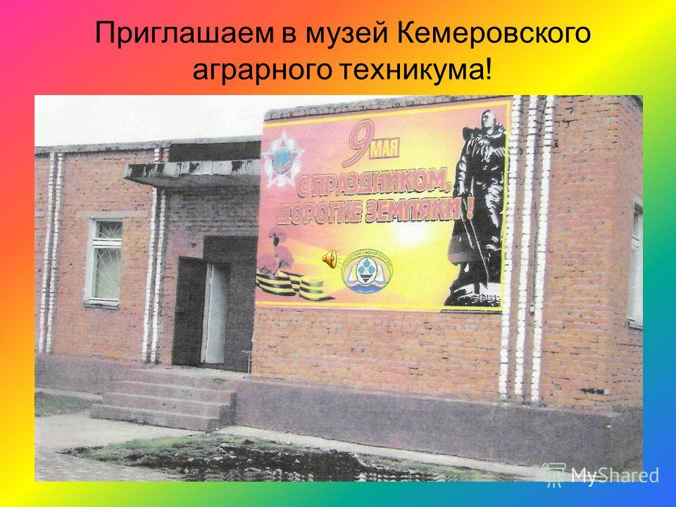 Приглашаем в музей Кемеровского аграрного техникума!