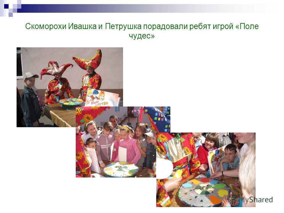 Скоморохи Ивашка и Петрушка порадовали ребят игрой «Поле чудес»