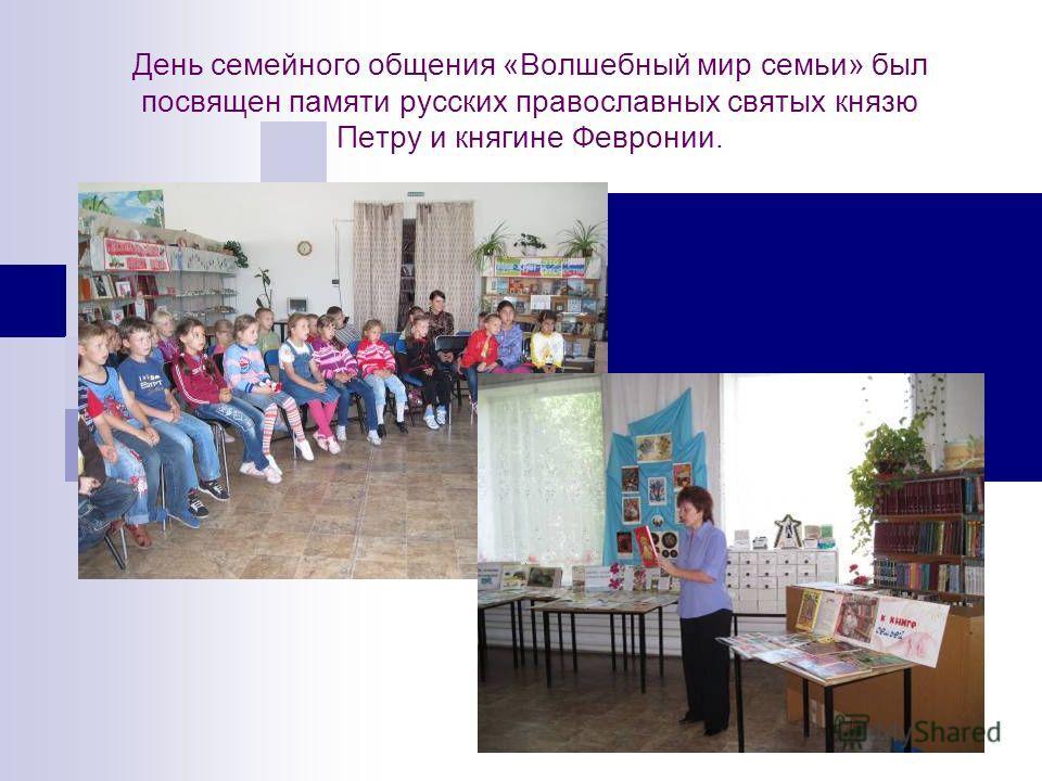 День семейного общения «Волшебный мир семьи» был посвящен памяти русских православных святых князю Петру и княгине Февронии.