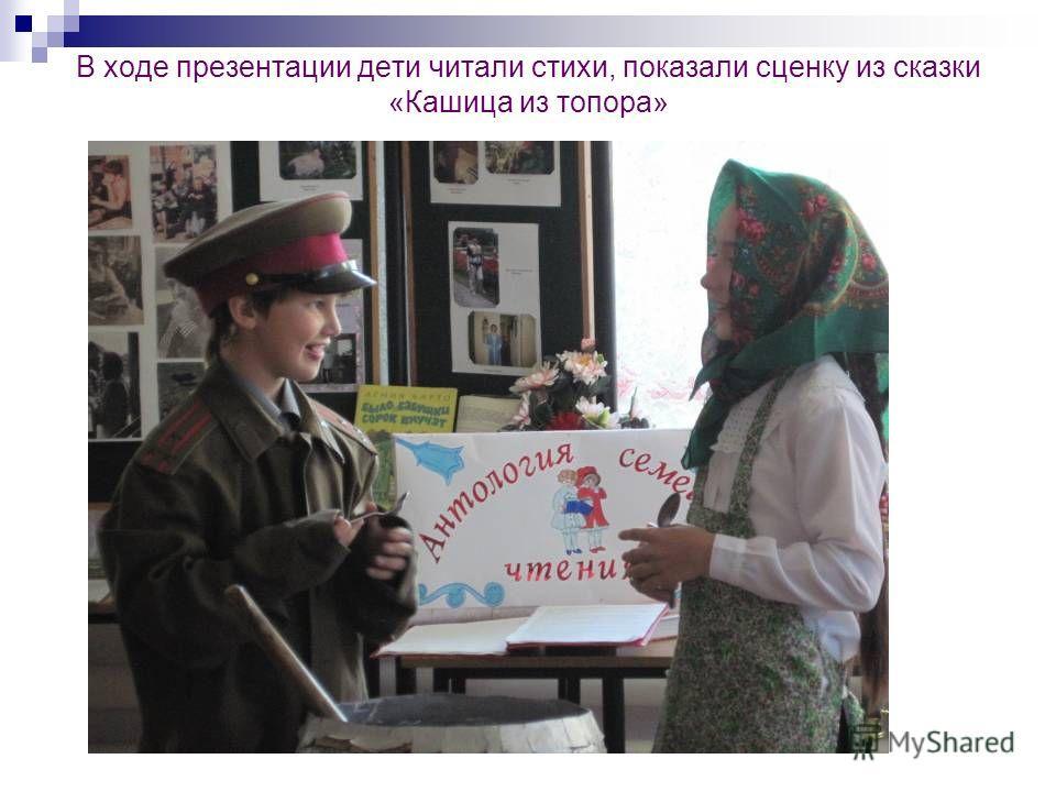 В ходе презентации дети читали стихи, показали сценку из сказки «Кашица из топора»
