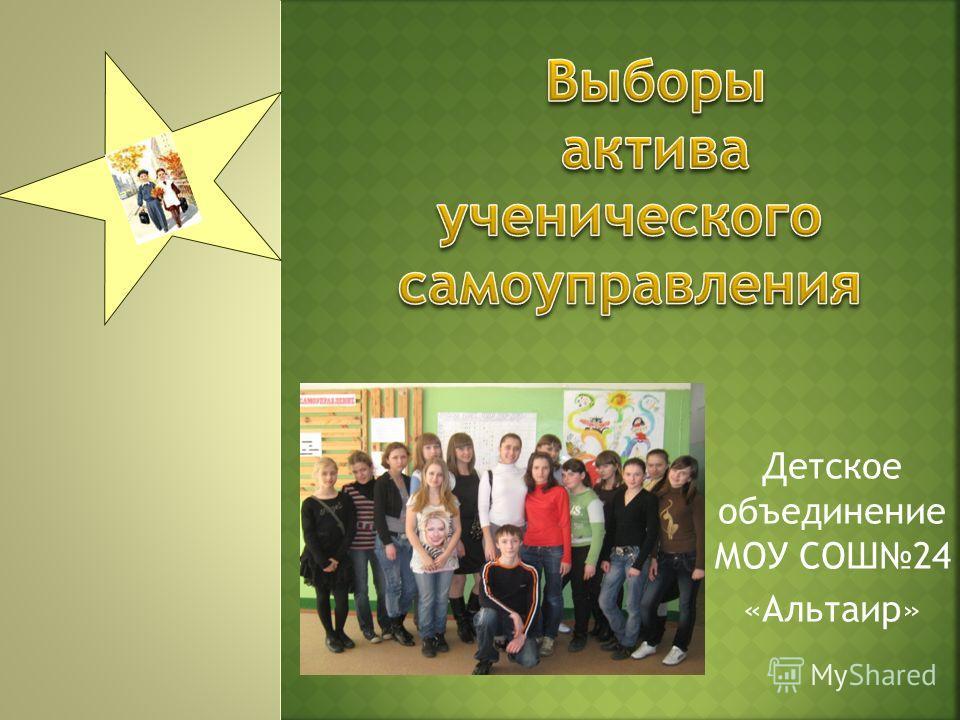 Детское объединение МОУ СОШ24 «Альтаир»