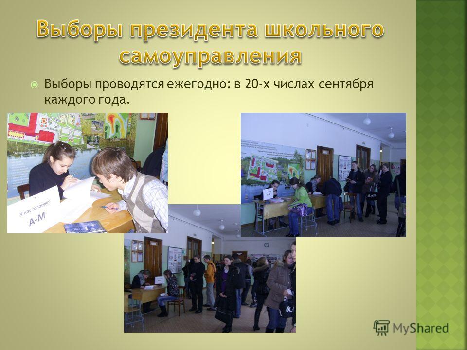 Выборы проводятся ежегодно: в 20-х числах сентября каждого года.