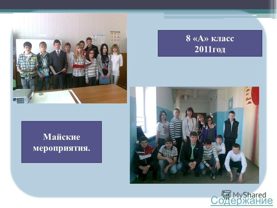 Майские мероприятия. 8 «А» класс 2011 год Содержание