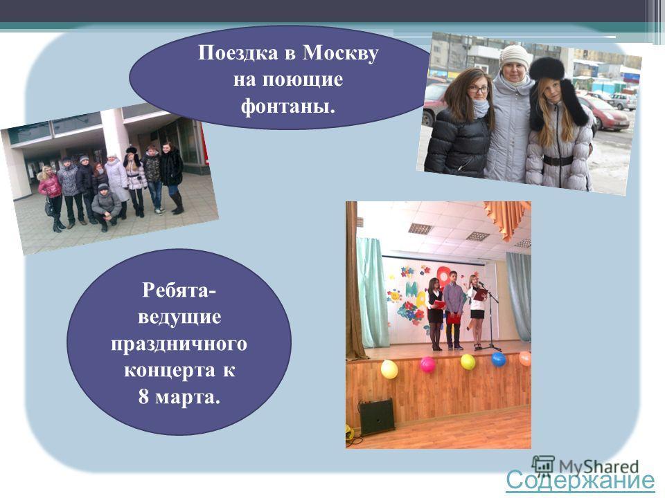 Поездка в Москву на поющие фонтаны. Ребята- ведущие праздничного концерта к 8 марта. Содержание