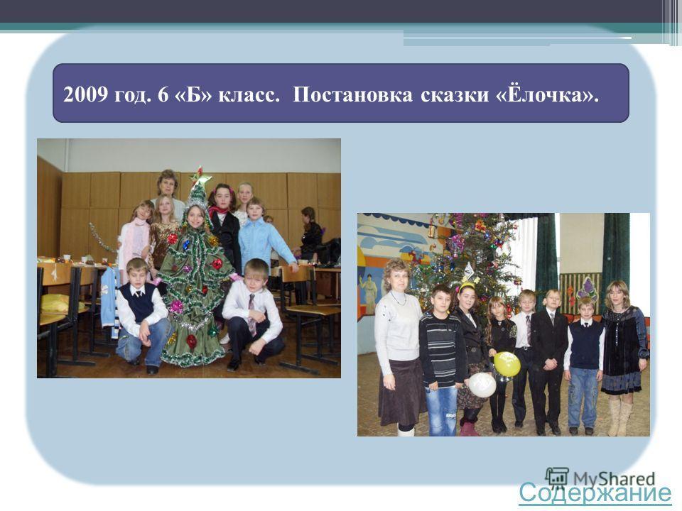 2009 год. 6 «Б» класс. Постановка сказки «Ёлочка». Содержание