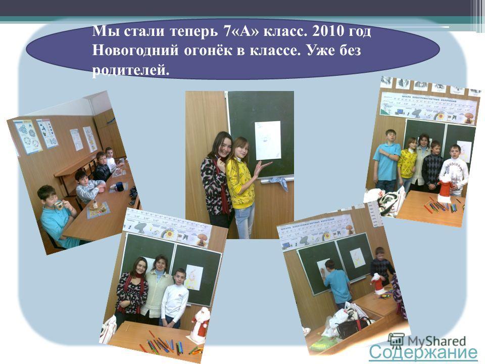 Мы стали теперь 7«А» класс. 2010 год Новогодний огонёк в классе. Уже без родителей. Содержание
