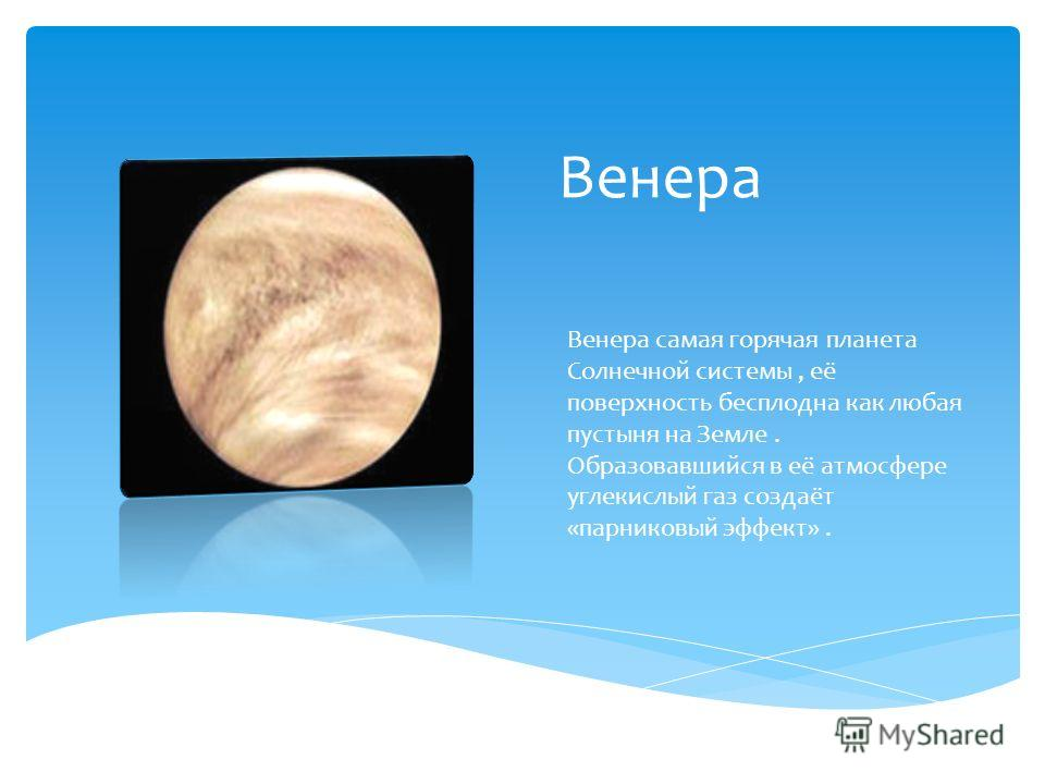 Меркурий Поверхность Меркурия изрыта метеоритами сильнее, чем у Луны. Пролетая над его поверхностью мы увидим только огромные пустые равнины, расщелины и бесконечную жёлтую пыль.