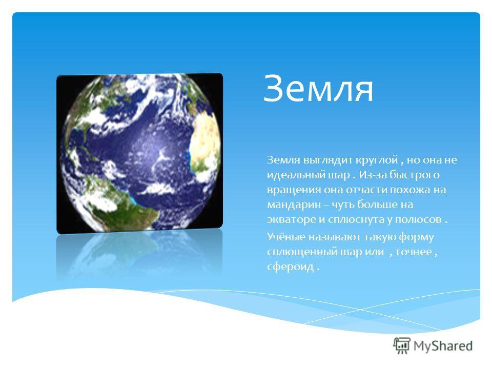 Венера Венера самая горячая планета Солнечной системы, её поверхность бесплодна как любая пустыня на Земле. Образовавшийся в её атмосфере углекислый газ создаёт «парниковый эффект».