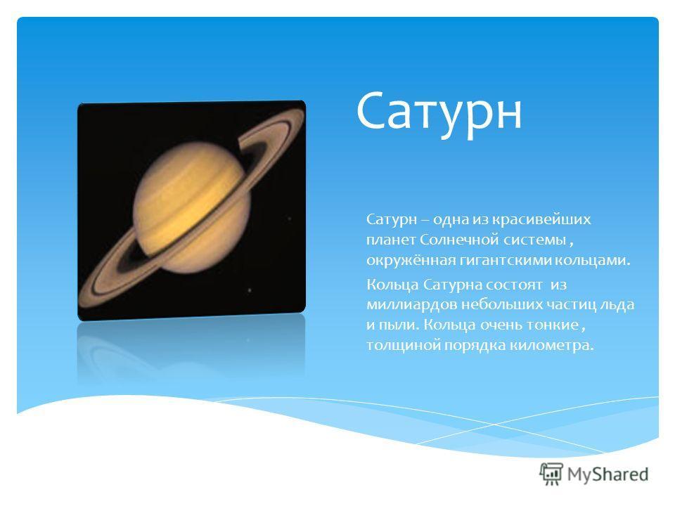 Юпитер Поверхность Юпитера скрыта под слоем крутящихся облаков, образующих мощные вихри. Один из вихрей получил название «Большое Красное Пятно»