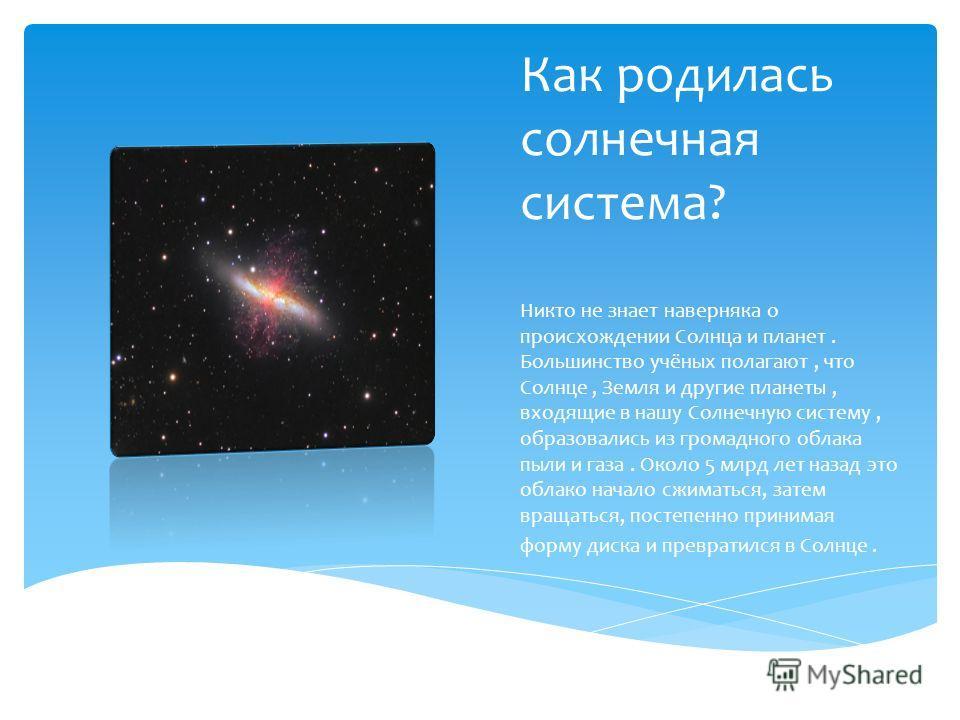 Главный вопрос: Как разгадать тайны Солнечной системы? Проблемные вопросы: 1. Что такое Солнечная система. 2. Удивительные планеты.