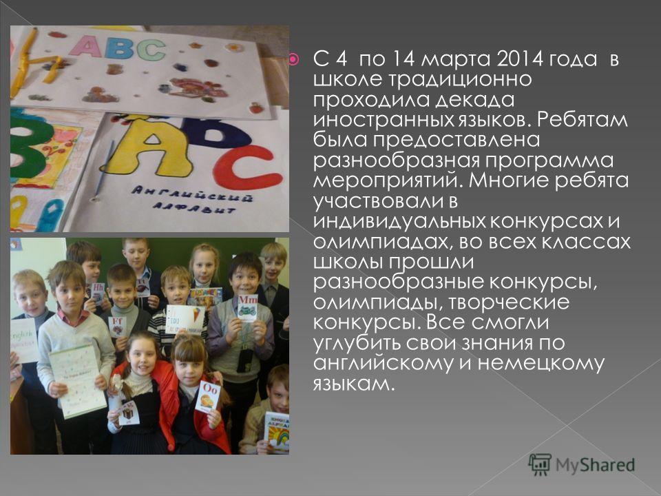 С 4 по 14 марта 2014 года в школе традиционно проходила декада иностранных языков. Ребятам была предоставлена разнообразная программа мероприятий. Многие ребята участвовали в индивидуальных конкурсах и олимпиадах, во всех классах школы прошли разнооб