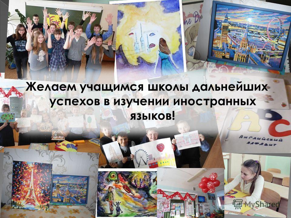 Желаем учащимся школы дальнейших успехов в изучении иностранных языков!