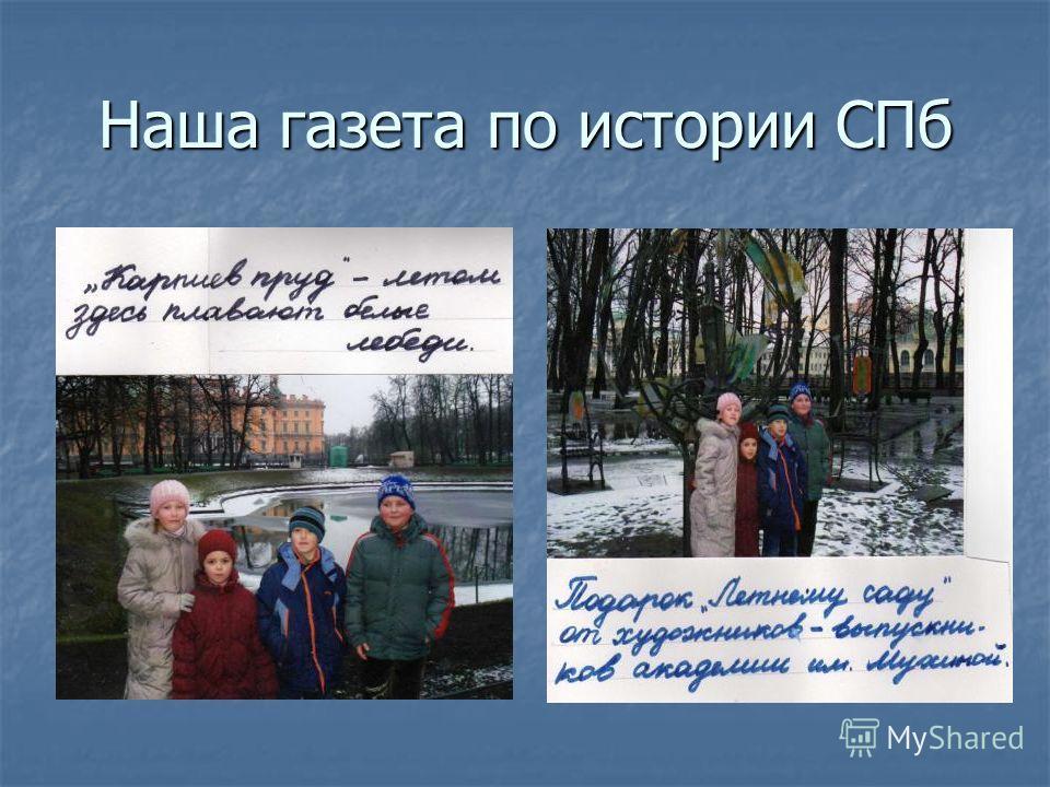 Наша газета по истории СПб
