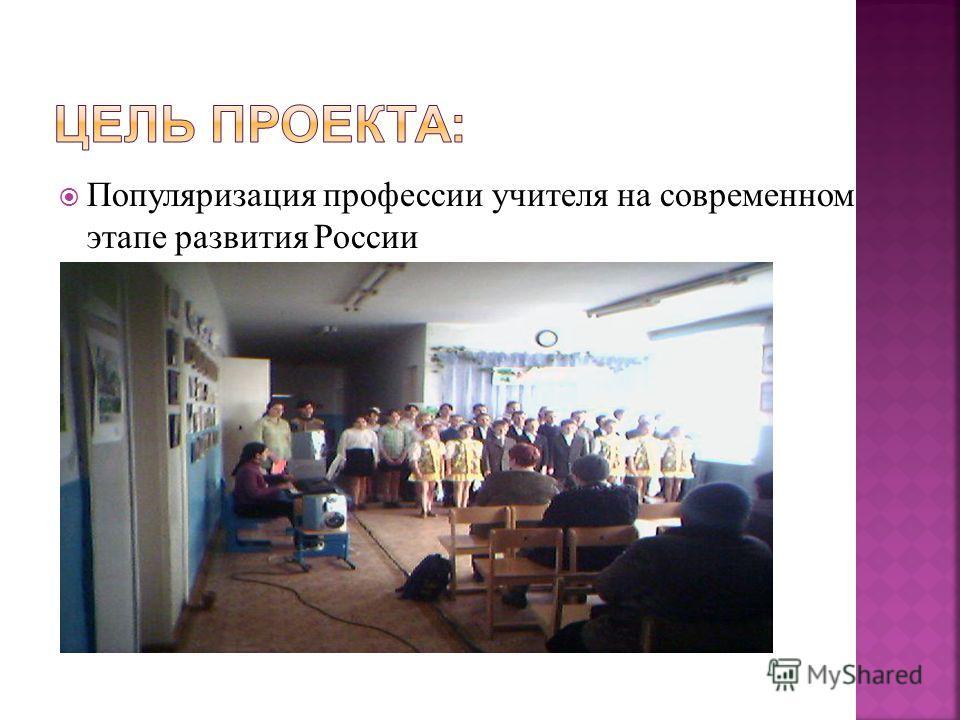 Популяризация профессии учителя на современном этапе развития России