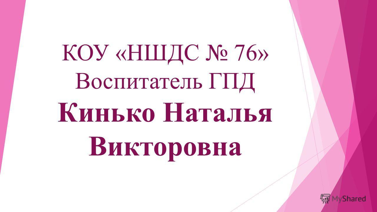 КОУ «НШДС 76» Воспитатель ГПД Кинько Наталья Викторовна