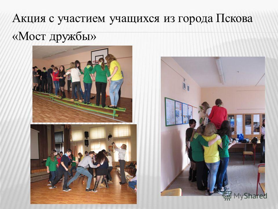 Акция с участием учащихся из города Пскова «Мост дружбы»