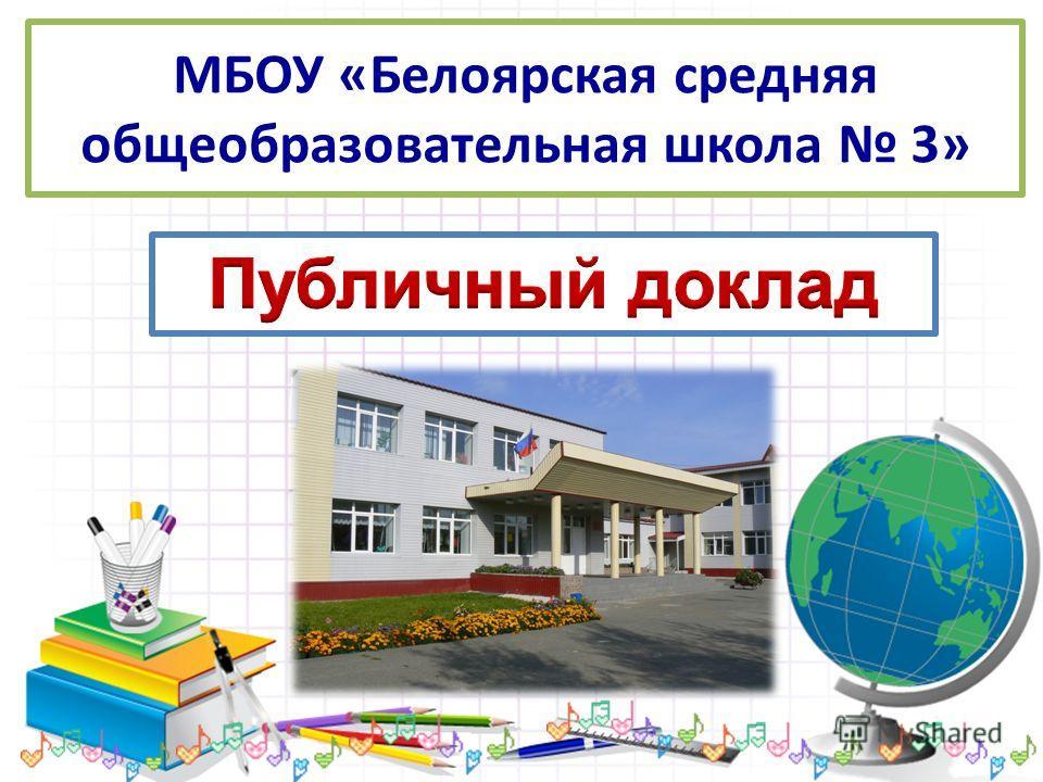МБОУ «Белоярская средняя общеобразовательная школа 3»