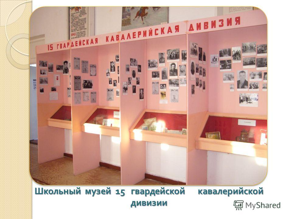 Школьный музей 15 гвардейской кавалерийской дивизии Школьный музей 15 гвардейской кавалерийской дивизии