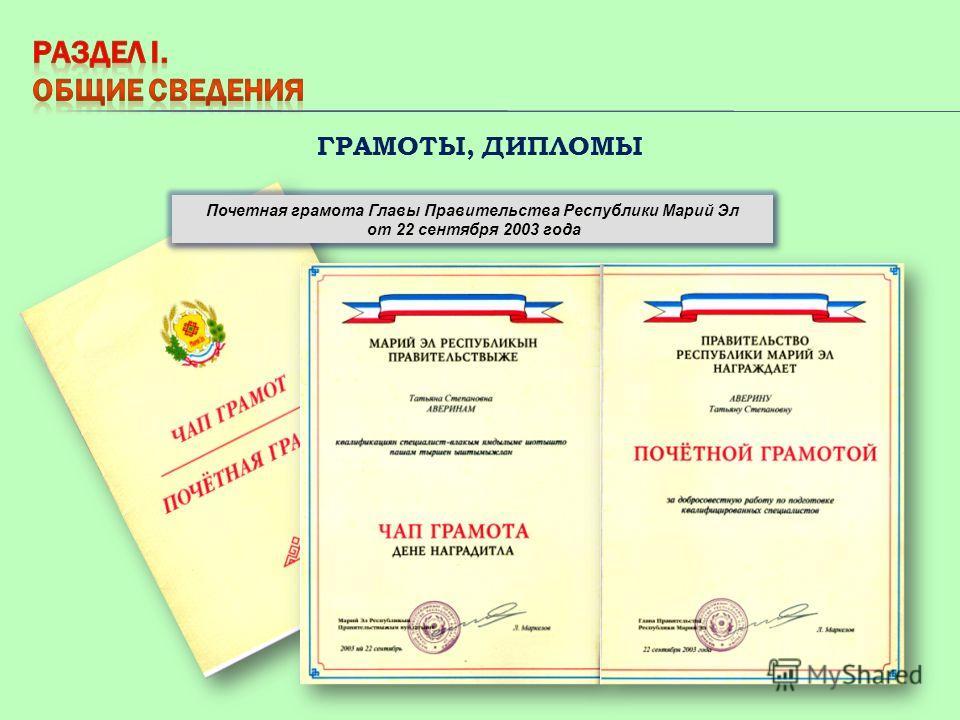 Почетная грамота Главы Правительства Республики Марий Эл от 22 сентября 2003 года Почетная грамота Главы Правительства Республики Марий Эл от 22 сентября 2003 года ГРАМОТЫ, ДИПЛОМЫ
