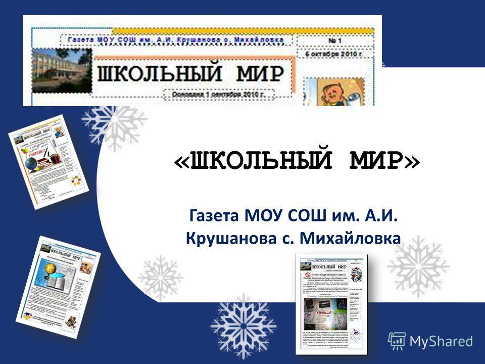 Газета МОУ СОШ им. А.И. Крушанова с. Михайловка