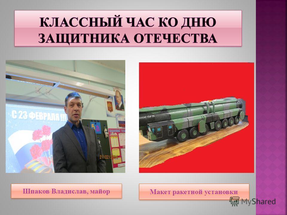 Шпаков Владислав, майор Макет ракетной установки