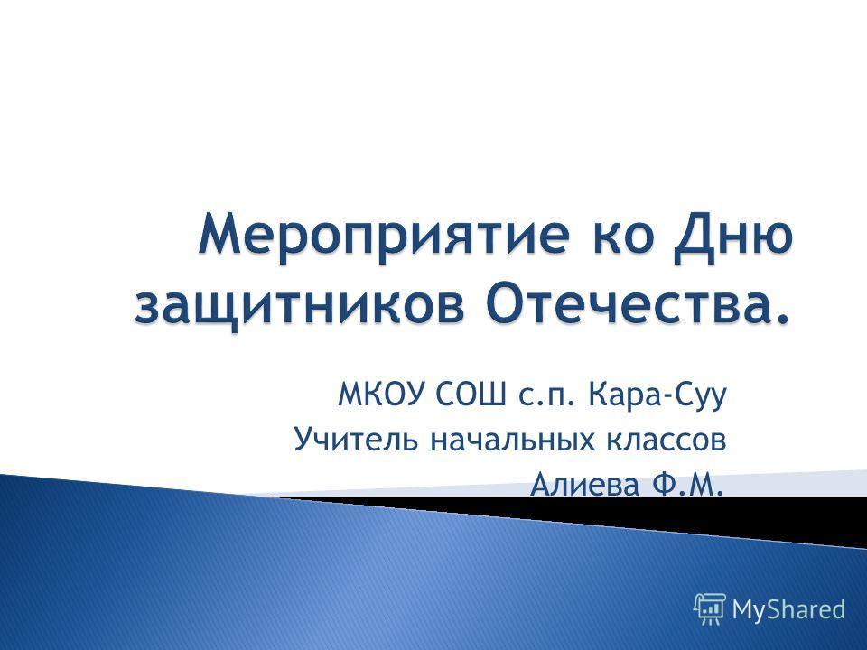 МКОУ СОШ с.п. Кара-Суу Учитель начальных классов Алиева Ф.М.