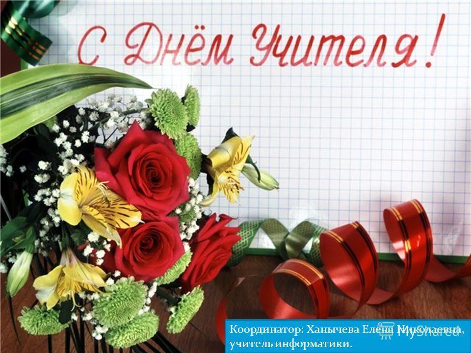Координатор: Ханычева Елена Николаевна, учитель информатики.