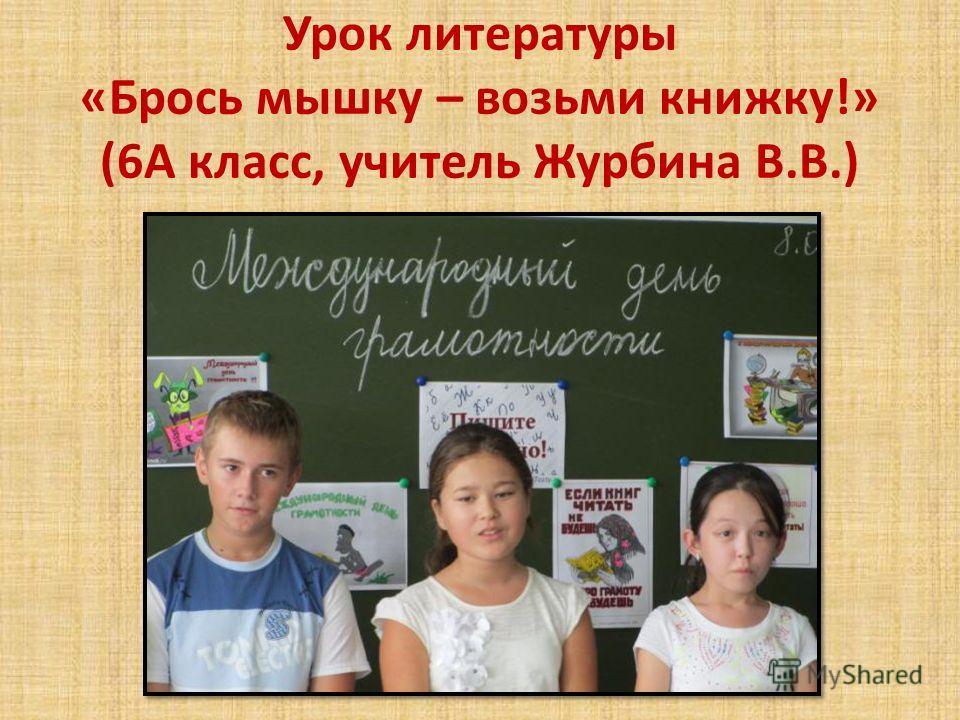 Урок литературы «Брось мышку – возьми книжку!» (6А класс, учитель Журбина В.В.)