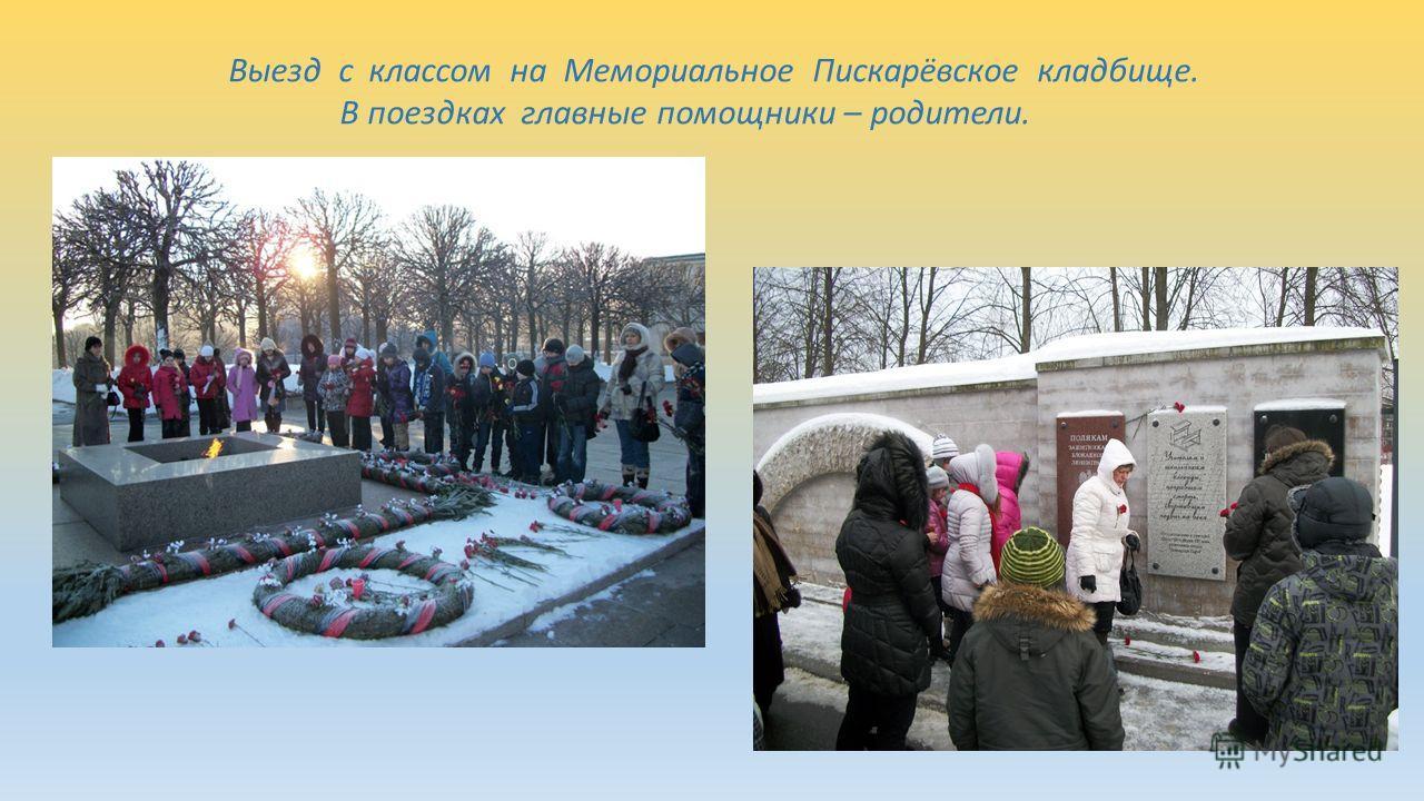 Выезд с классом на Мемориальное Пискарёвское кладбище. В поездках главные помощники – родители.