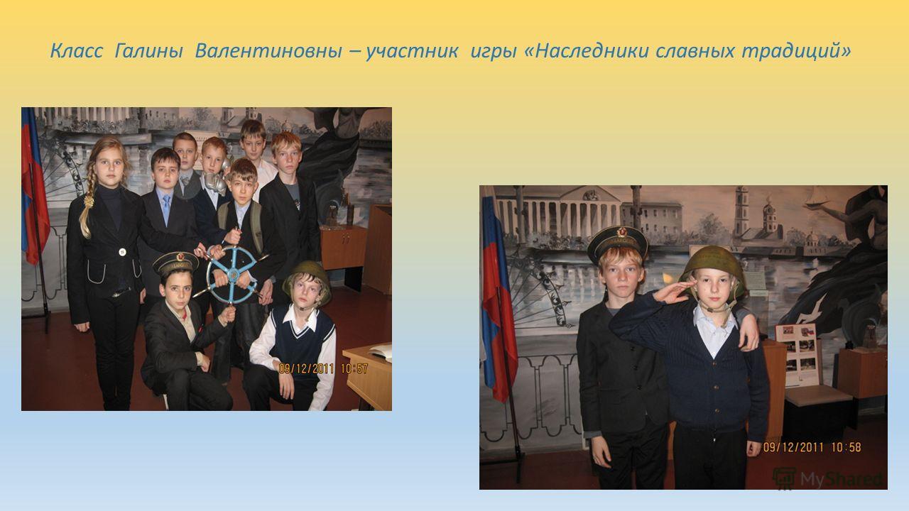 Класс Галины Валентиновны – участник игры «Наследники славных традиций»