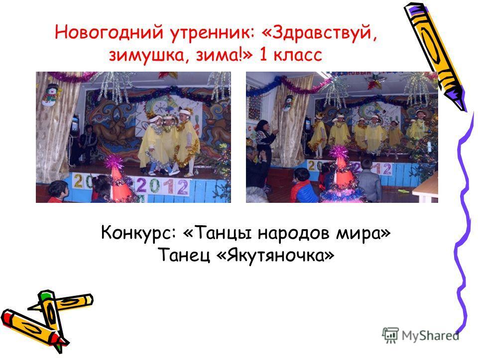 Новогодний утренник: «Здравствуй, зимушка, зима!» 1 класс Конкурс: «Танцы народов мира» Танец «Якутяночка»
