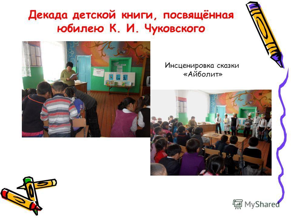 Декада детской книги, посвящённая юбилею К. И. Чуковского Инсценировка сказки «Айболит»
