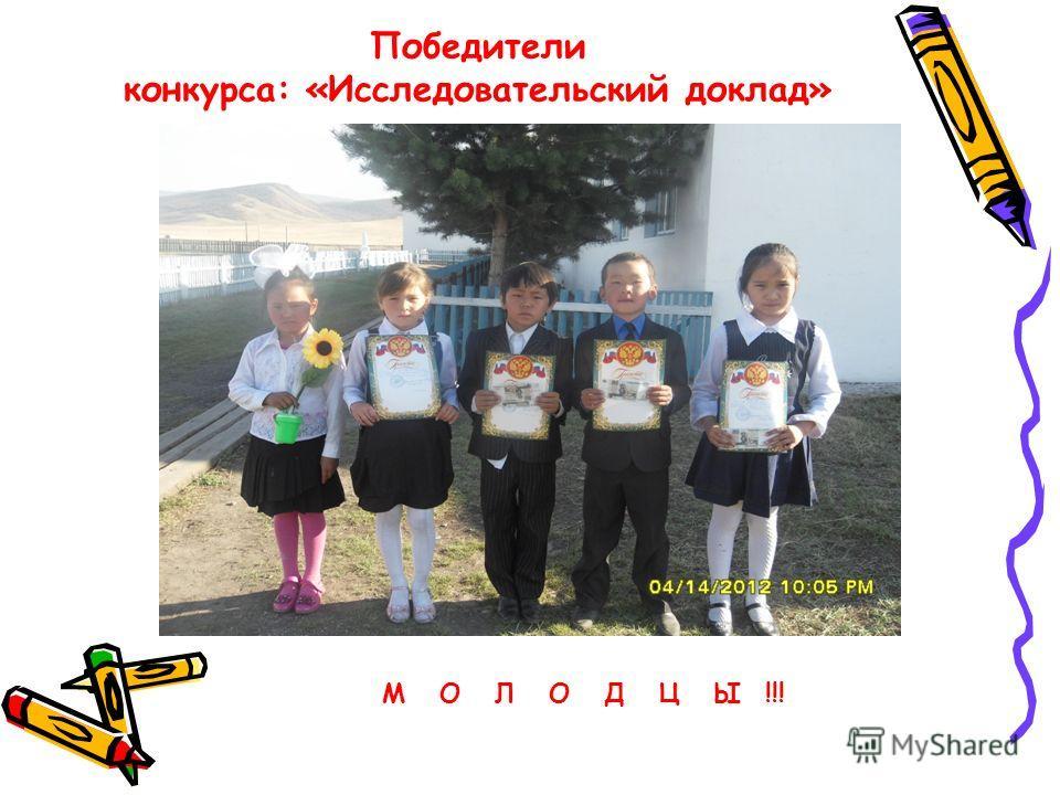 Победители конкурса: «Исследовательский доклад» М О Л О Д Ц Ы !!!