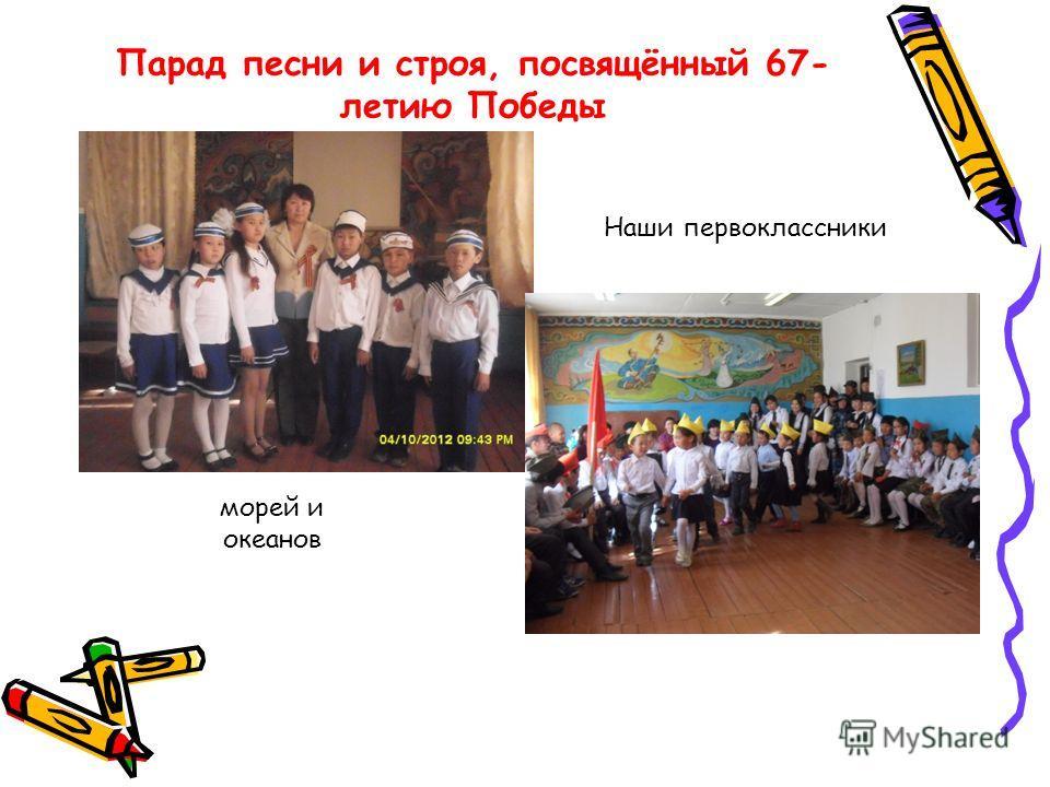 Парад песни и строя, посвящённый 67- летию Победы Наши первоклассники морей и океанов