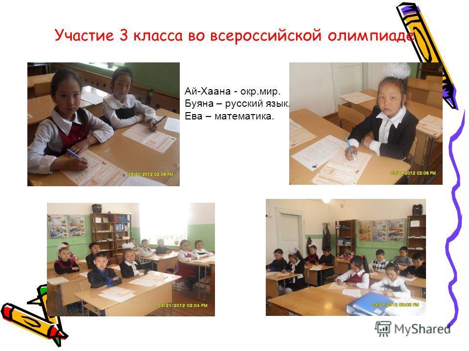 Участие 3 класса во всероссийской олимпиаде Ай-Хаана - окр.мир. Буяна – русский язык. Ева – математика.