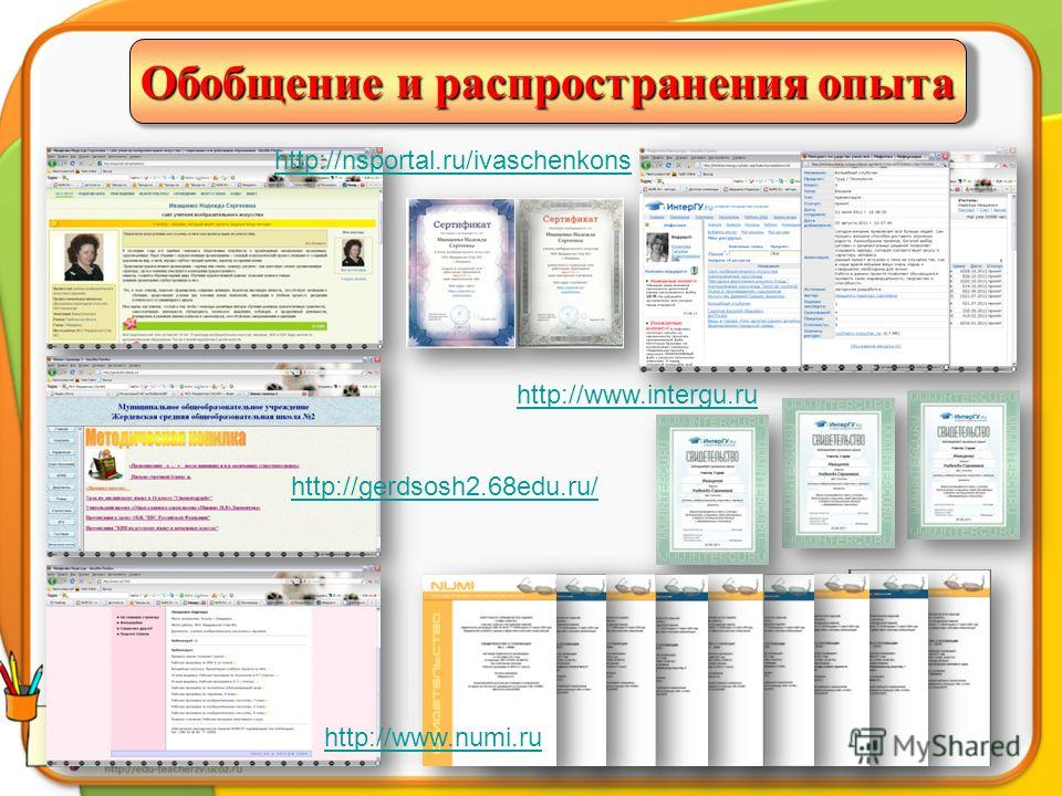 http://nsportal.ru/ivaschenkons http://gerdsosh2.68edu.ru/ http://www.intergu.ru http://www.numi.ru Обобщение и распространения опыта