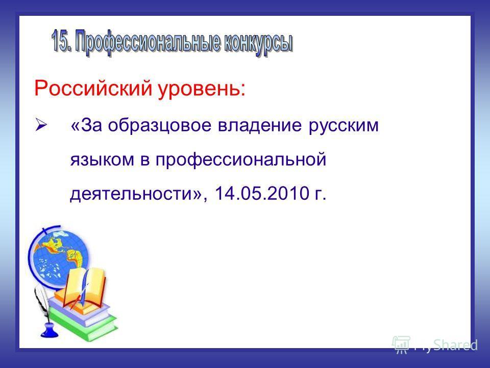 Российский уровень: «За образцовое владение русским языком в профессиональной деятельности», 14.05.2010 г.