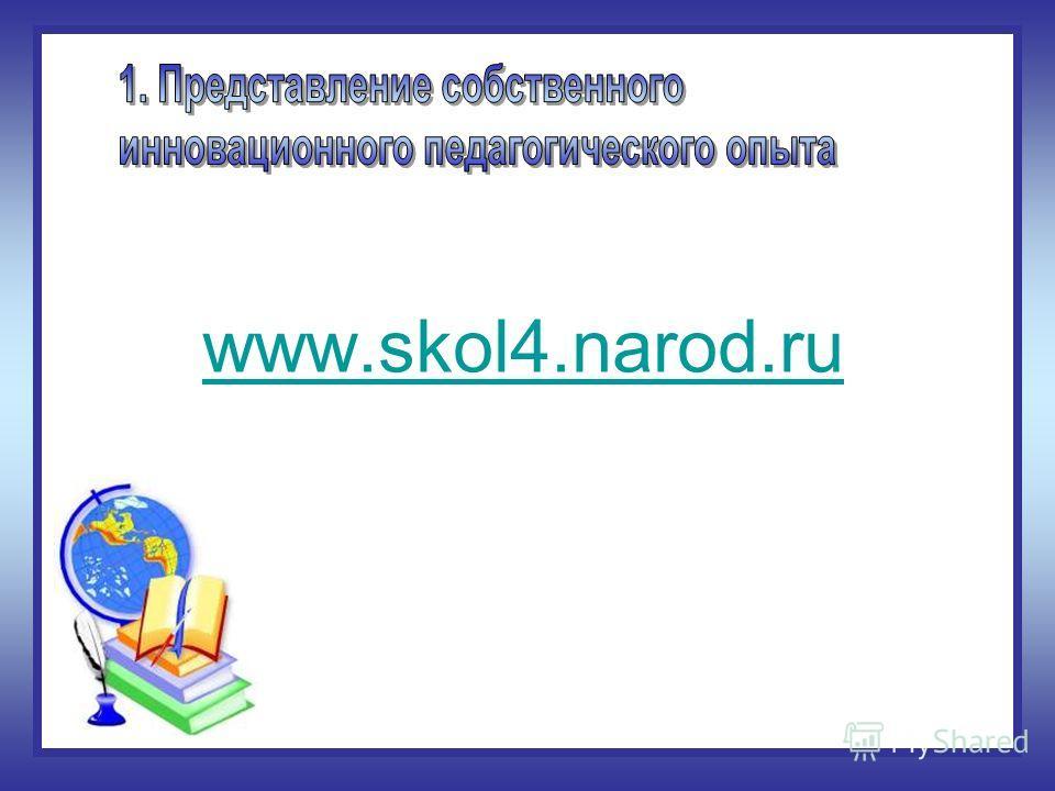 www.skol4.narod.ru