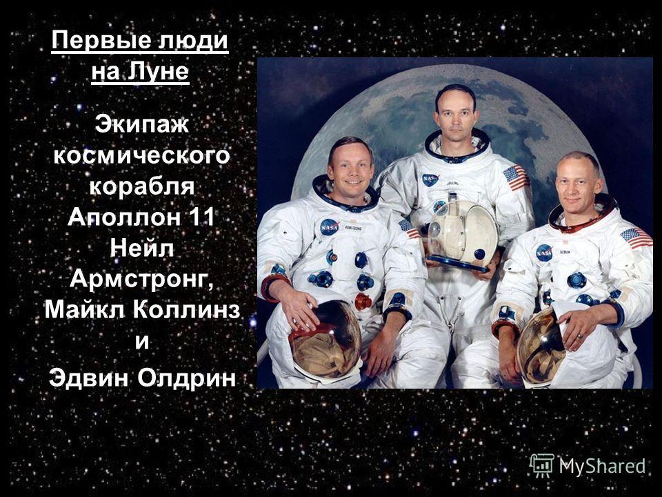 Первые люди на Луне Экипаж космического корабля Аполлон 11 Нейл Армстронг, Майкл Коллинз и Эдвин Олдрин