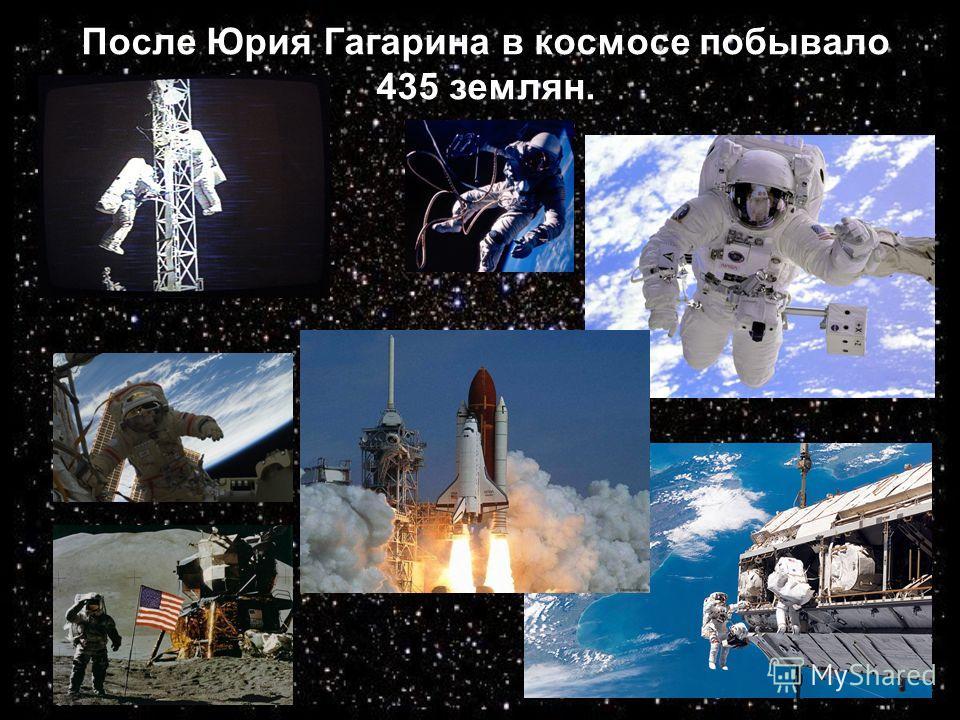 После Юрия Гагарина в космосе побывало 435 землян.