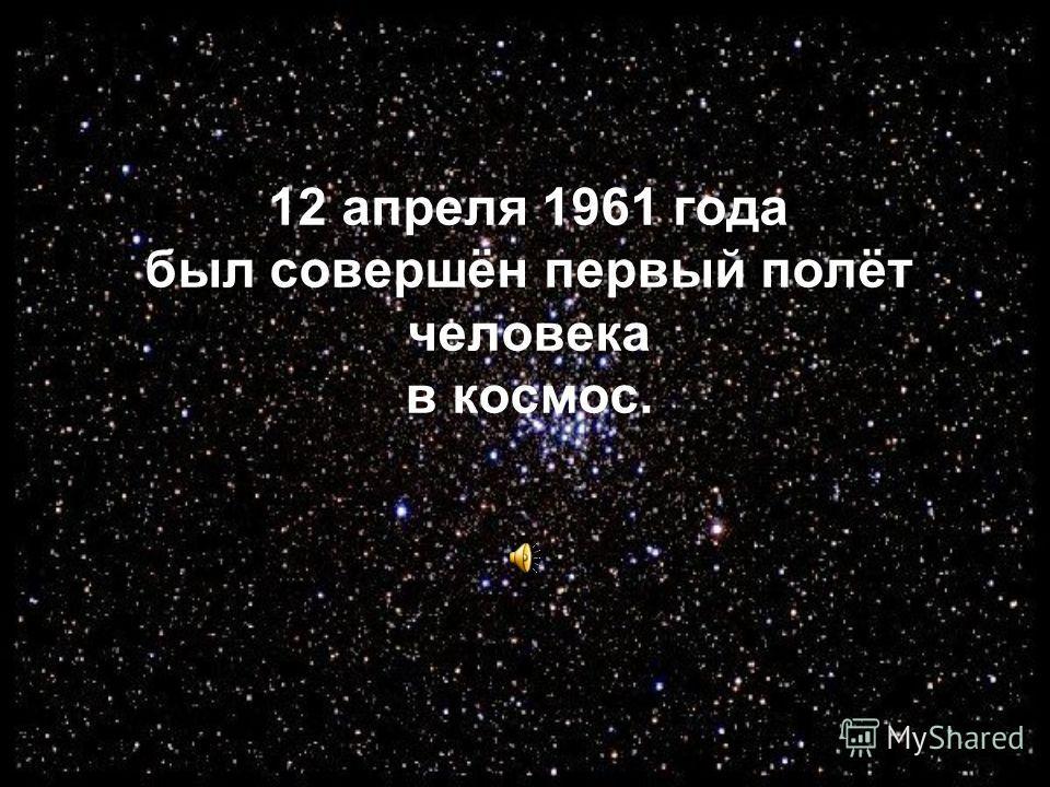 12 апреля 1961 года был совершён первый полёт человека в космос.