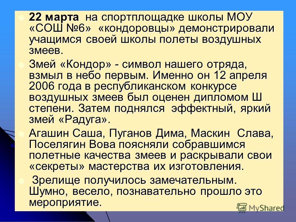 22 февраля «Кондор» занимался составлением альбома для будущего музея юных космонавтов «Полеты советских космонавтов на космических кораблях «Восток», «Восход», «Союз» и орбитальных станциях «Салют», начиная с первого полета Ю.А.Гагарина по 48 полет
