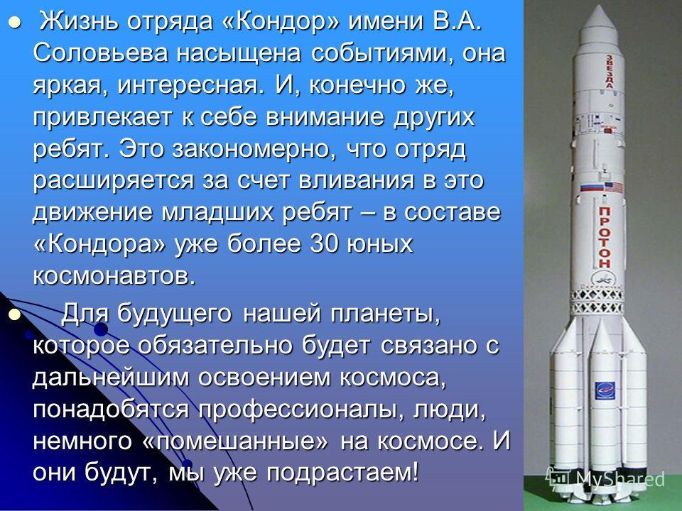 Мы, ребята из отряда ЮК «Кондор», поставили перед собой вопросы: как стать космонавтом? Возможно ли это? И сможем ли и мы стать космонавтами? Что для этого необходимо? И если это возможно, насколько мы близки к цели? Согласитесь, вопросы непростые. Ч