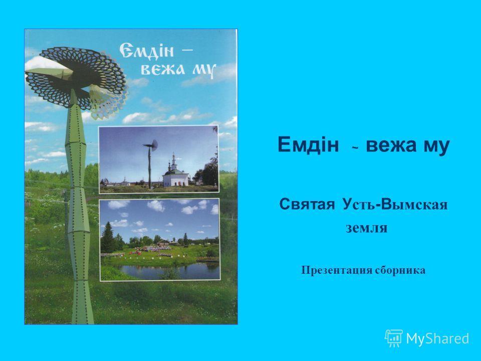 Емдiн - вежа му Святая Усть-Вымская земля Презентация сборника