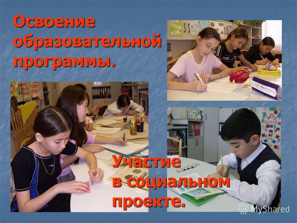 Освоение образовательной программы. Участие в социальном проекте.