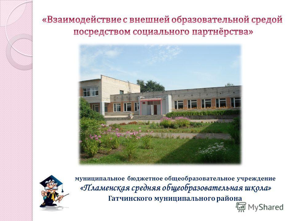 муниципальное бюджетное общеобразовательное учреждение «Пламенская средняя общеобразовательная школа» Гатчинского муниципального района
