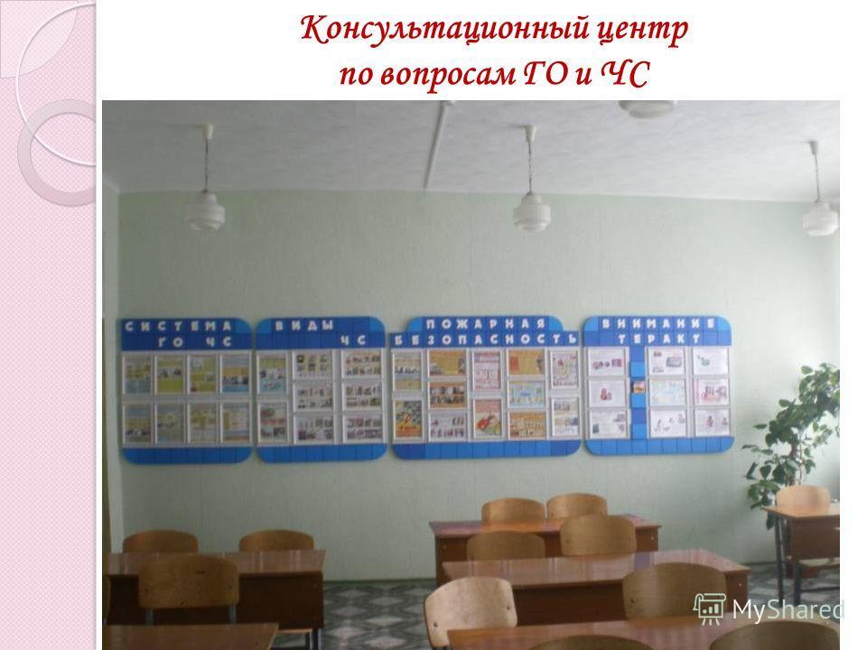 Консультационный центр по вопросам ГО и ЧС